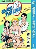 シェイプアップ乱【期間限定無料】 1 (ジャンプコミックスDIGITAL)