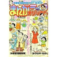 月刊 まんがライフオリジナル 2007年 09月号 [雑誌]