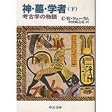 神・墓・学者―考古学の物語 (下巻) (中公文庫)