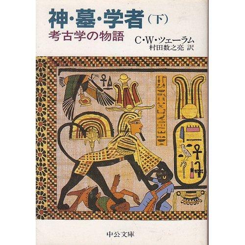 神・墓・学者―考古学の物語 (下巻) (中公文庫)の詳細を見る