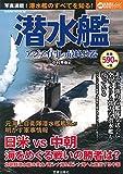 潜水艦 アジア有事の最終兵器 (サクラムック)