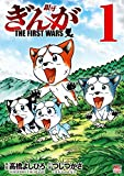 ぎんが~THE FIRST WARS~ 1