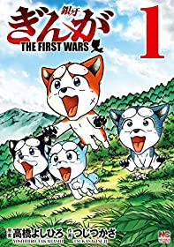 ぎんが~THE FIRST WARS~ 1