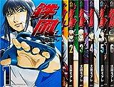 鉄風 コミック 1-6巻セット (アフタヌーンKC)