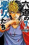 六道の悪女たち 7 (少年チャンピオン・コミックス)
