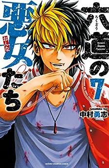 [中村勇志]の六道の悪女たち 7 (少年チャンピオン・コミックス)