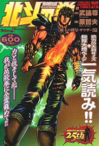 北斗の拳―世紀末救世主伝説 (Volume5) (Tokuma favorite comics)の詳細を見る