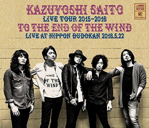 """[画像:KAZUYOSHI SAITO LIVE TOUR 2015-2016""""風の果てまで"""" Live at 日本武道館 2016.5.22(通常盤)]"""