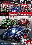 2016コカコーラ ゼロ鈴鹿8時間耐久ロードレース公式DVD