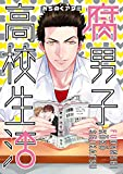 腐男子高校生活: 1 (ZERO-SUMコミックス)