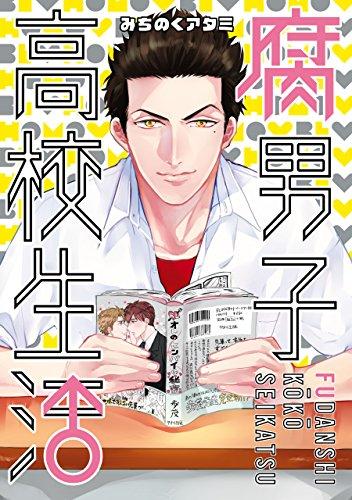 腐男子高校生活 (ZERO-SUMコミックス)