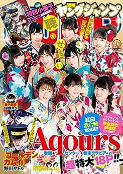 [雑誌] 週刊ヤングジャンプ 2019年04-05合併号 [Weekly Young Jump 2019-04-05]