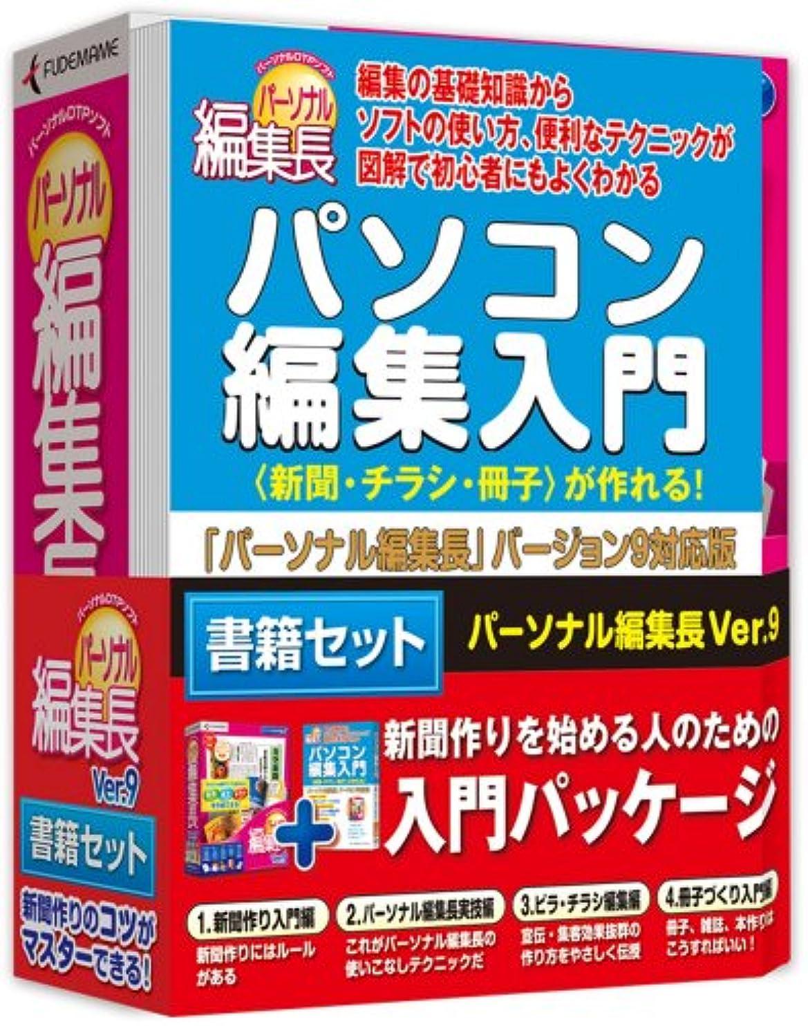 鳴り響く医薬品エピソードパーソナル編集長Ver.9 書籍セット
