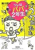 ツレはパパ2年生 (朝日文庫)