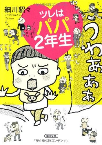 ツレはパパ2年生 (朝日文庫)の詳細を見る