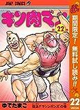 キン肉マン【期間限定無料】 22 (ジャンプコミックスDIGITAL)