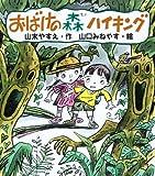 おばけの森ハイキング (ぶんけい創作児童文学館)