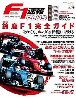 [三栄書房]のF1 (エフワン) 速報PLUS (プラス) VoL.39 2015年 10/17号 [雑誌] F1速報PLUS