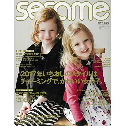 sesame (セサミ) 2017年 01月号 [雑誌]