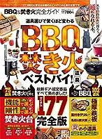 【完全ガイドシリーズ177】 BBQ&焚き火完全ガイド (100%ムックシリーズ 完全ガイドシリーズ 177)