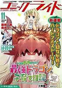 コミックライド 53巻 表紙画像