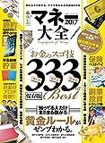マネー大全2017 (100%ムックシリーズ)