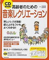 CD BOOK 高齢者のための音楽レクリエーション
