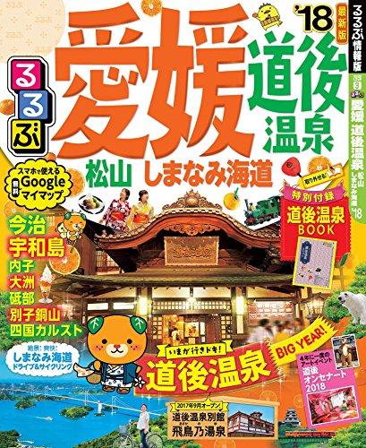 るるぶ愛媛 道後温泉 松山 しまなみ海道'18 (るるぶ情報版(国内))