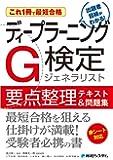これ1冊で最短合格 ディープラーニングG検定ジェネラリスト 要点整理テキスト&問題集