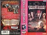 パイレーツ・オブ・カリビアン 呪われた海賊たち【日本語吹替版】 [VHS]