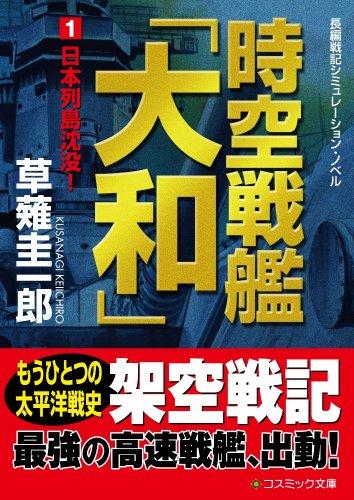 時空戦艦「大和」〈1〉日本列島沈没!