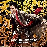 Jan Jan Japanese(初回生産限定盤)(DVD付)(特典なし)