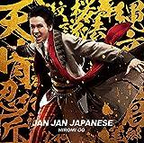 【メーカー特典あり】 Jan Jan Japanese(初回生産限定盤)(DVD付)(大判ポストカード(本人絵柄)付)