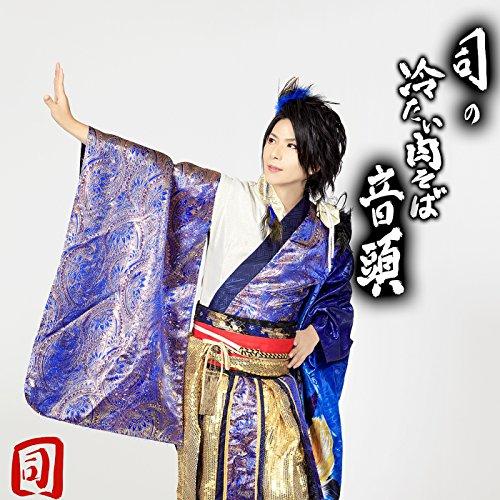 最上川司 (Tsukasa Mogamigawa) – 司の冷たい肉そば音頭 [MP3 320 / CD] [2018.08.01]