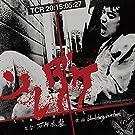 ソレダケ / that's it サウンドトラック盤