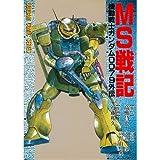 MS戦記―機動戦士ガンダム0079外伝 (電撃コミックス)
