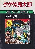 ゲゲゲの鬼太郎 (1) (Sun wide comics)