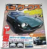 G・ワークス 2008/7 L型エンジン 4AGエンジン ハコスカ GT-R32 他