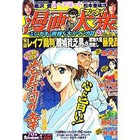 漫画大衆 2007年 09月号 [雑誌]