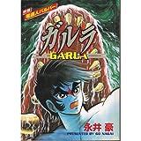 ガルラ / 永井 豪 のシリーズ情報を見る