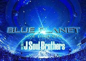 三代目 J Soul Brothers LIVE TOUR 2015 「BLUE PLANET」(BD2枚組+スマプラ)(初回生産限定盤) [Blu-ray]