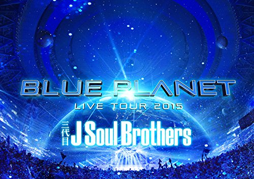 三代目 J Soul Brothers LIVE TOUR 2015 「BLUE PLANET」(DVD3枚組+スマプラ)(初回生産限定盤) 三代目 J Soul Brothers from EXILE TRIBE rhythm zone