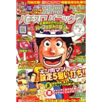 別冊パチスロパニック7 (セブン) 2008年 07月号 [雑誌]