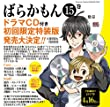 ばらかもん (15)オリジナルドラマCD付き 初回限定特装版 (SEコミックスプレミアム)