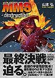 MM9―destruction― (創元SF文庫) 画像