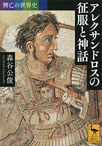 興亡の世界史 アレクサンドロスの征服と神話 (講談社学術文庫)の詳細を見る