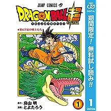 ドラゴンボール超【期間限定無料】 1 (ジャンプコミックスDIGITAL)