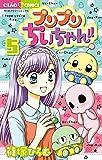 プリプリちぃちゃん!!(5) (ちゃおコミックス)