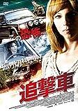 追撃車[DVD]