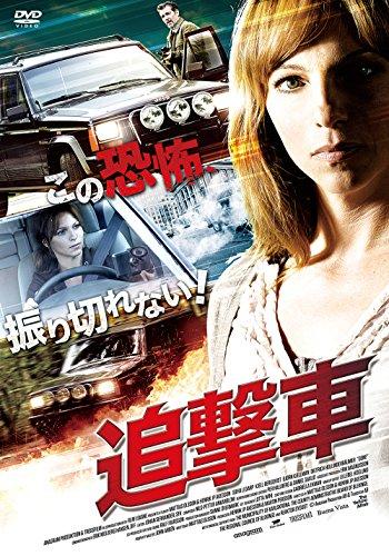 追撃車 [DVD]の詳細を見る